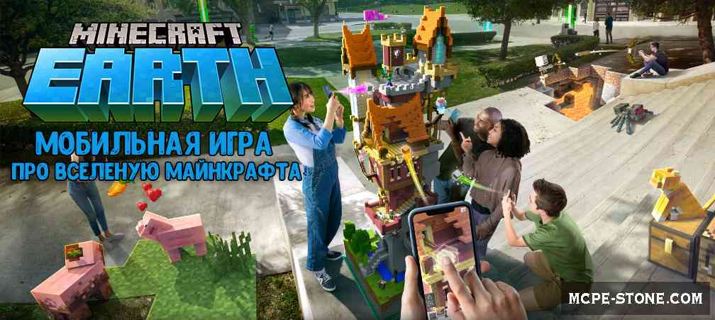 Скачать Minecraft Earth